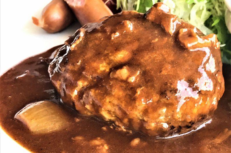 煮込みハンバーグのレシピ【スッキリ】